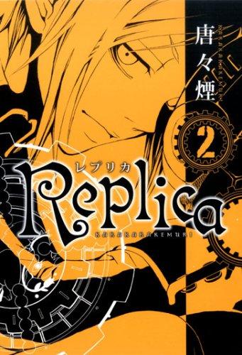Replica 2 (BLADE COMICS)の詳細を見る