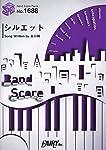 バンドスコアピースBP1688 シルエット / KANA-BOON ~テレビ東京系アニメーション「NARUTO-ナルト-疾風伝」オープニングテーマ (Band Score Piece)