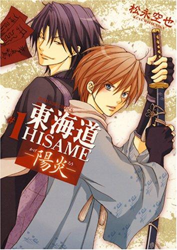東海道HISAME-陽炎 1 (1) (IDコミックス ZERO-SUMコミックス)の詳細を見る