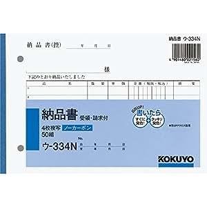 コクヨ 複写簿 ノーカーボン 4枚 納品書 請求・受領付 B6ヨコ 50組 ウ-334N