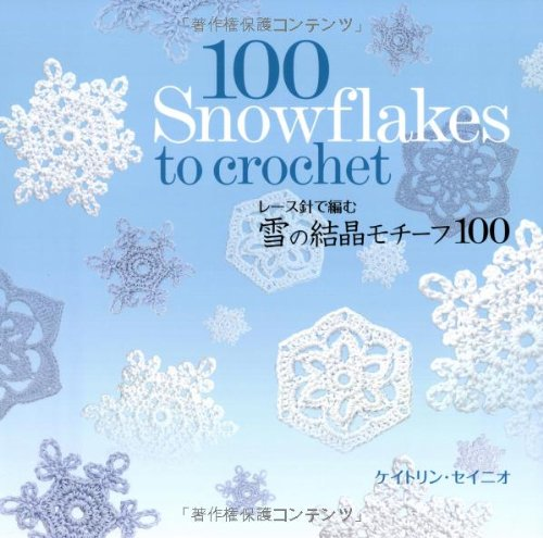 RoomClip商品情報 - 雪の結晶モチーフ100―レース針で編む