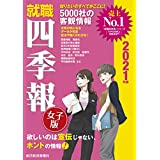 就職四季報 女子版 2021年版 (就職シリーズ)