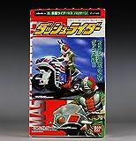 仮面ライダーV3 ハリケーン