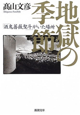 地獄の季節―「酒鬼薔薇聖斗」がいた場所 (新潮文庫)の詳細を見る