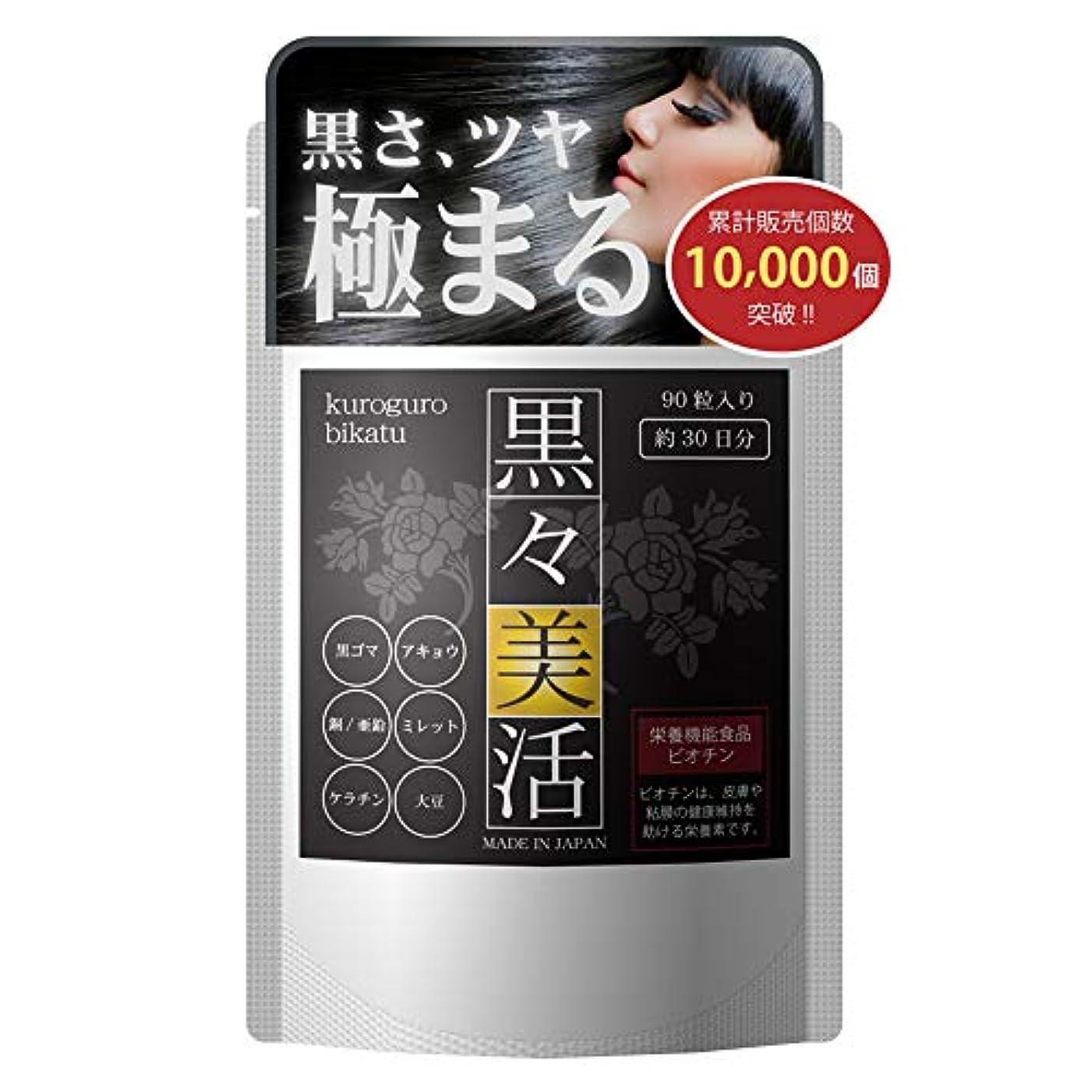 摘む可決やめるヘアケア ボリュームアップ サプリ 黒ゴマ アキョウ 亜鉛 銅 黒々美活 90粒 30日分