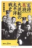 「名将」「愚将」大逆転の太平洋戦争史 (講談社+α新書)