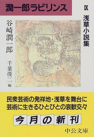 潤一郎ラビリンス〈9〉浅草小説集 (中公文庫)の詳細を見る