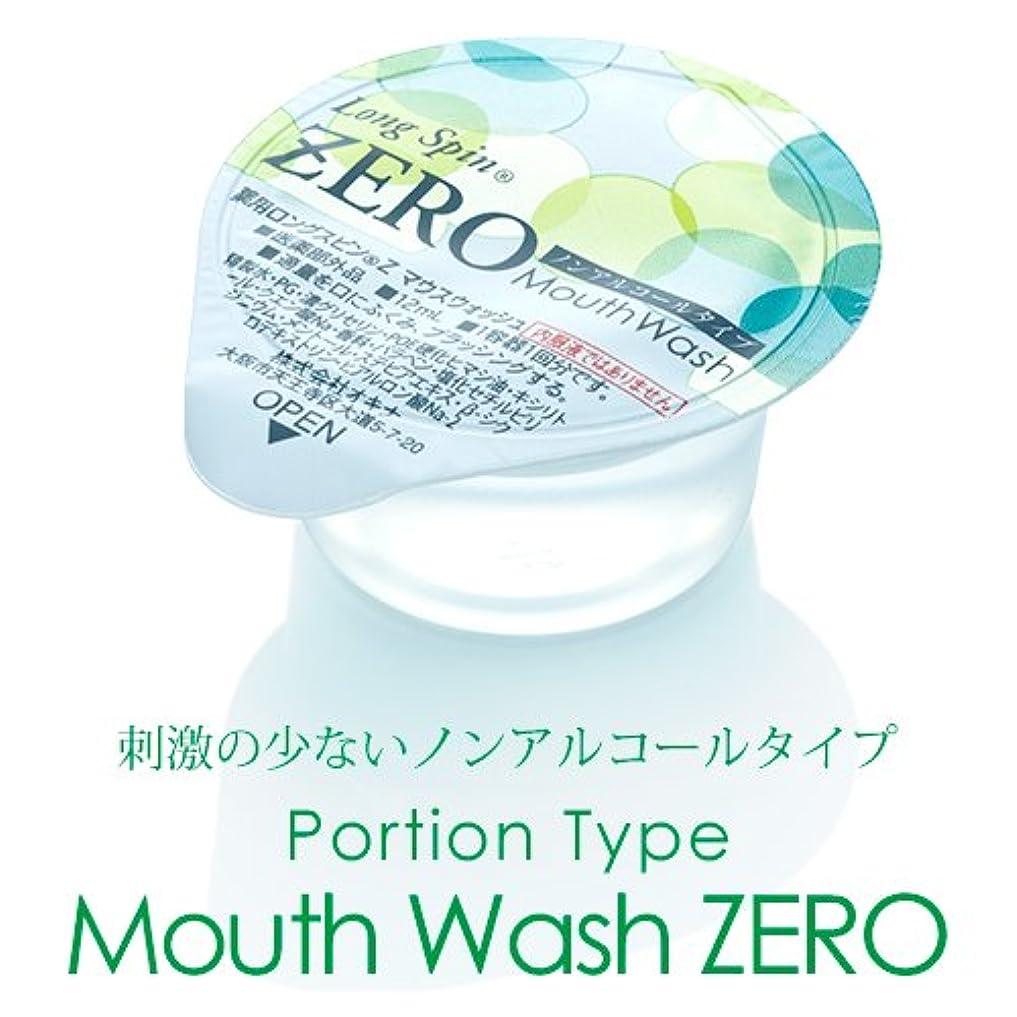 耐えられないエッセイめんどり薬用マウスウォッシュ Long Spin(ロングスピン) ZERO 1箱(100個) 【医薬部外品】