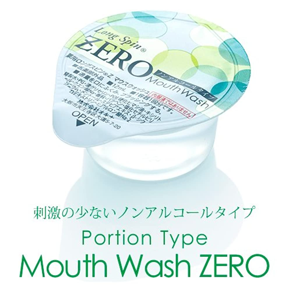 雑草想定する潤滑する薬用マウスウォッシュ Long Spin(ロングスピン) ZERO 1箱(100個) 【医薬部外品】