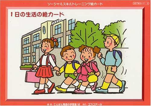 1日の生活の絵カード ソーシャルスキルトレーニング絵カードの詳細を見る