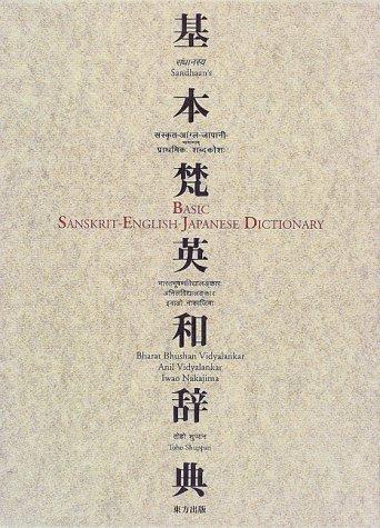 基本梵英和辞典