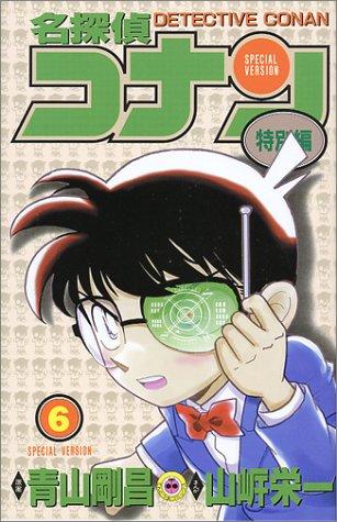 名探偵コナン 特別編 6巻