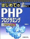 TECHNICAL MASTER はじめてのPHPプログラミングPHP4.3対応 (テクニカルマスターシリーズ)