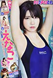 Young champion 2021年 6/8 号 [雑誌]