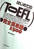 はじめてのTOEFL 完全英単語1500