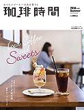 珈琲時間 2018年 08 月号 [雑誌]