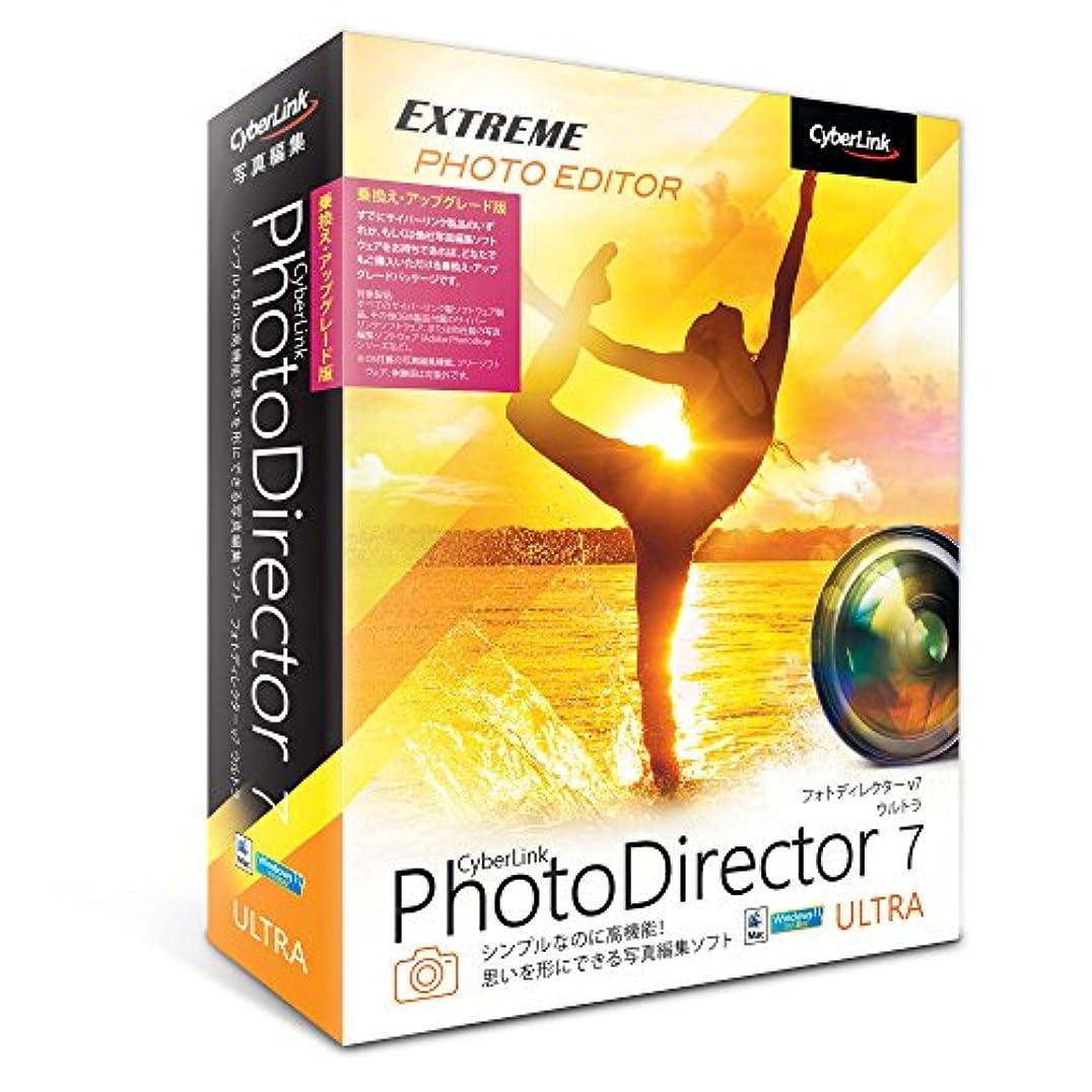 報酬状態レザーPhotoDirector 7 Ultra 乗換え?アップグレード版