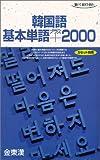 聴いて,話すための-韓国語基本単語プラス2000 (<テキスト>)