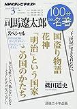 司馬遼太郎スペシャル 2016年3月 (100分 de 名著)