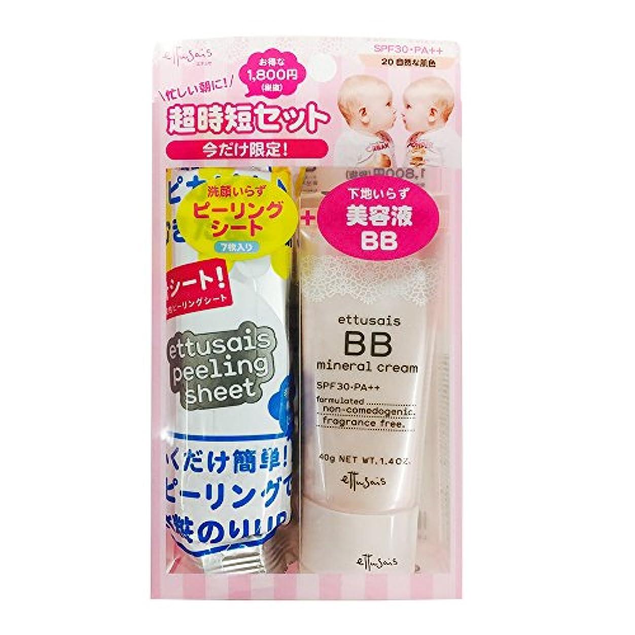 左フィッティングキモいエテュセ BBミネラルクリーム スペシャルケアセット 20 自然な肌色 (BBミネラルクリーム 40g +ピーリングシート 7枚)