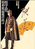 張学良の昭和史最後の証言 (角川文庫)
