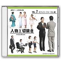 人物切抜きvol.7 オフィス・フォーマル編