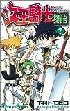 女王騎士物語 7 (ガンガンコミックス)