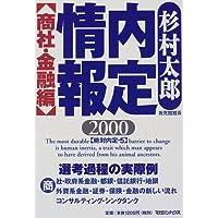 内定情報〈2000〉―商社・金融編 (絶対内定)