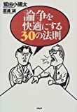 論争を快適にする30の法則