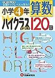 小学4年 算数 ハイクラスドリル: 1日1ページで全国トップレベルの学力!