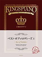 王様のピアノ ベスト・オブ・メロディーズ1
