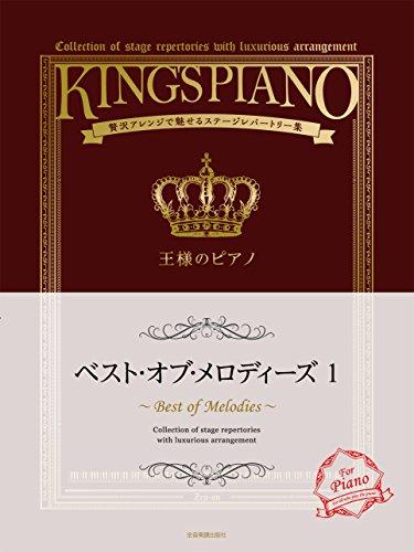 全音楽譜出版社『王様のピアノ:王様のピアノ グレート・メロディーズ 1』