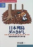 日本列島ダニさがし―きみのそばにダニがいる (ポプラ・ノンフィクションBOOKS)