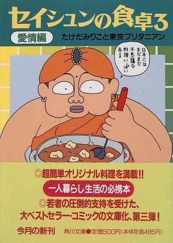 セイシュンの食卓〈3〉愛情編 (角川文庫)の詳細を見る