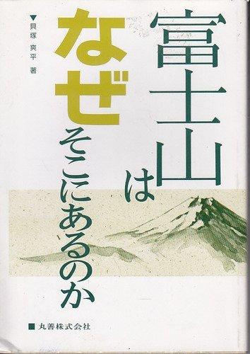富士山はなぜそこにあるのかの詳細を見る