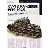 KV‐1&KV‐2重戦車1939‐1945 (オスプレイ・ミリタリー・シリーズ―世界の戦車イラストレイテッド)