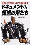 ドキュメントX 経営の鬼たち