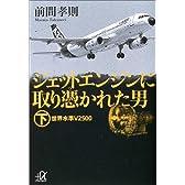 ジェットエンジンに取り憑かれた男〈下〉世界水準V2500 (講談社プラスアルファ文庫)