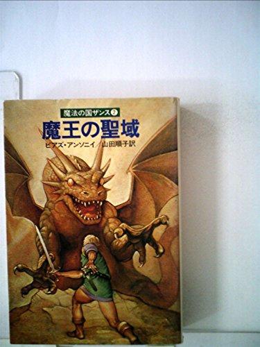魔王の聖域―魔法の国ザンス2 (1982年) (ハヤカワ文庫―FT)の詳細を見る