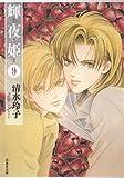 輝夜姫 9 (白泉社文庫)