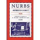 NURBS―射影幾何学から実務まで