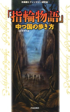 「指輪物語」中つ国(ミドルアース)の歩き方の詳細を見る