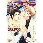 恋愛中毒 (JUNEコミックス ピアスシリーズ)