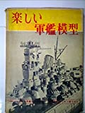 楽しい軍艦模型 (1961年)