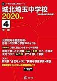 城北埼玉中学校 2020年度用 《過去4年分収録》 (中学別入試問題シリーズ Q7)