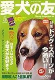 ペット 雑誌