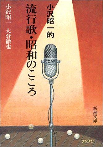 小沢昭一的流行歌・昭和のこころ (新潮文庫)の詳細を見る