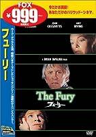 フューリー [DVD]