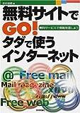 無料サイトでGO!タダで使うインターネット―無料サービスで情報発信しよう