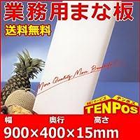 まな板 テンポスオリジナル(アルファ製品)幅900mm×奥行400mm×高さ15mm